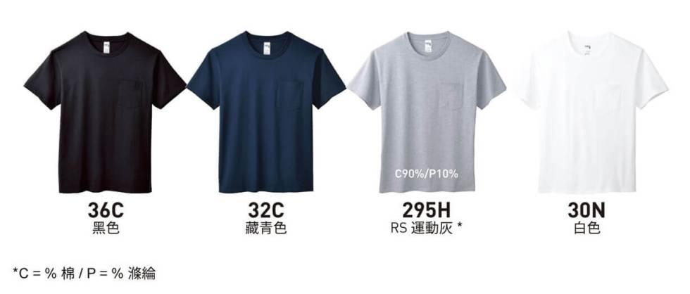 HA30 color 香港印衫|印Tee|印T-Shirt|印T公司@PrinTee.hk