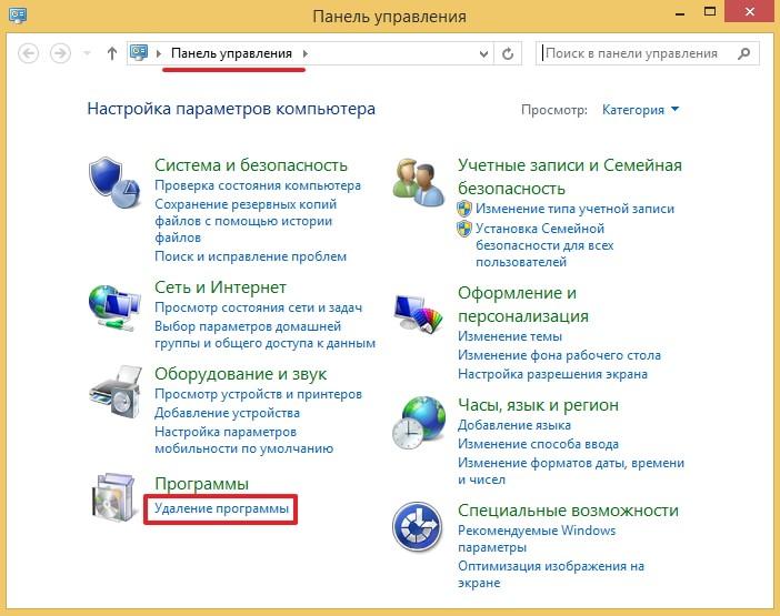 Панель управления в Windows 8.1