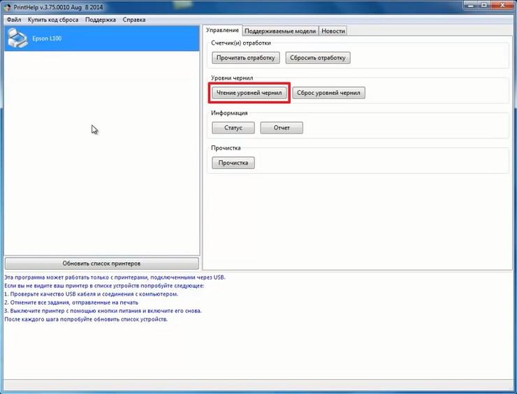 Скачать бесплатно коды сброса для программы printhelp