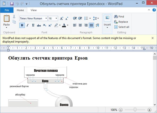 Открываем docx с помощью WopdPad