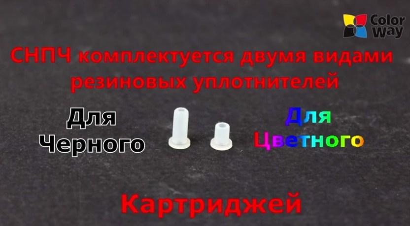 Уплотнители в комплекте СНПЧ