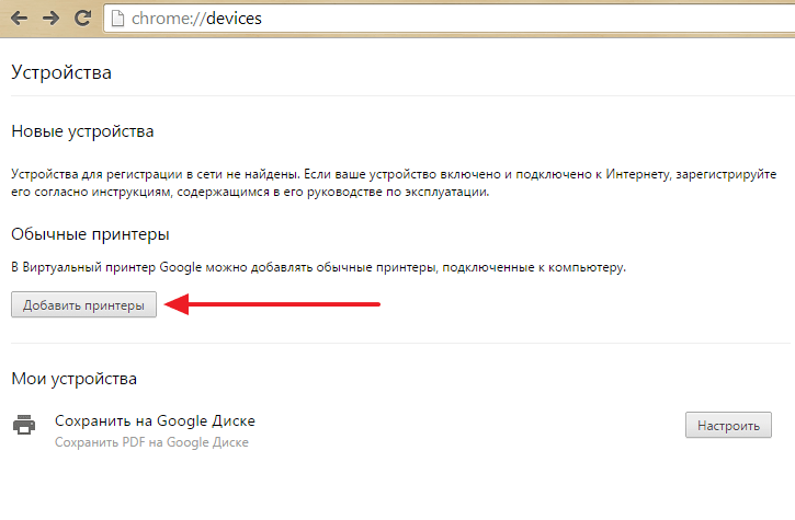 Chrome - Устройства