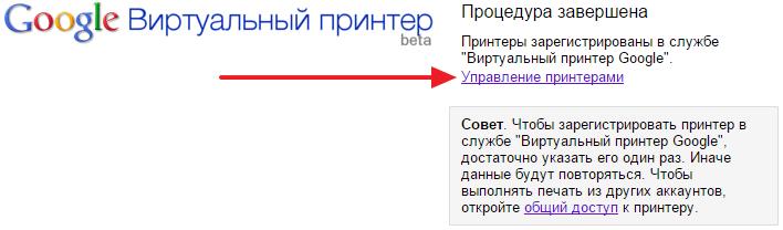 Принтер добавлен в Google