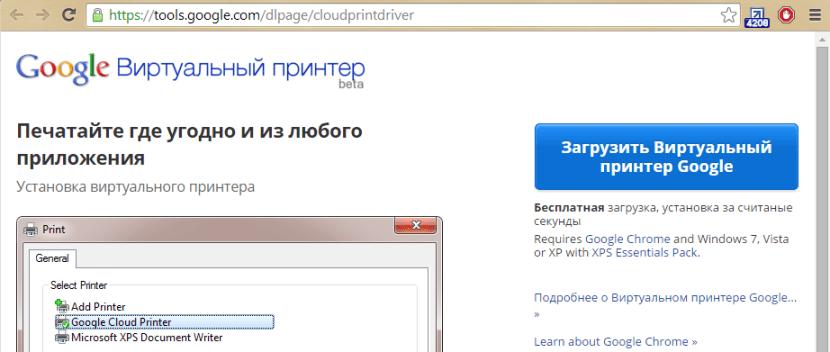 Загрузить виртуальный принтер Google