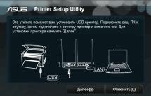 Asus Printer Setup Utility