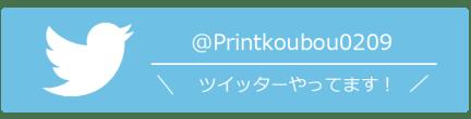 printkoubou-twitter
