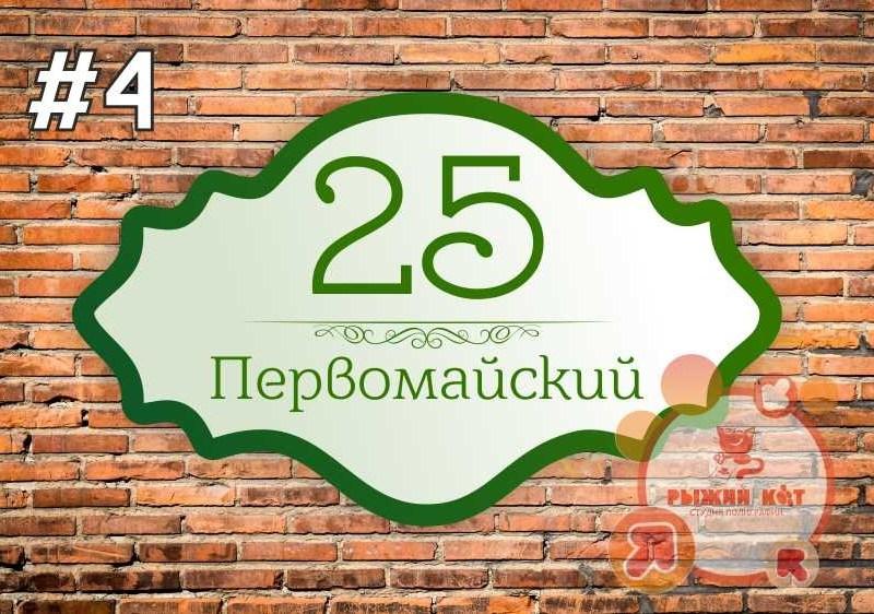 Домовая табличка фигурная №4