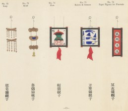 Chinese Pictorial Signs: Highly decorative signs for Soap, Snuff, Hats, Knives and Scissors and Paper Figures for Funerals. Framed.