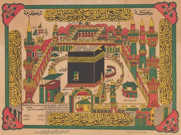Pilgrimage Certificate: Bird's eye view of the Kaaba.