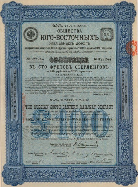 "Russian South-Eastern Railway Company. Bond for One-hundred Pounds Sterling. 1914. A mixed-method engraving. 9"" x 13"". £POA."