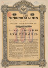 "Russian Government Bond for 100 Roubles. c.1895. A mixed-method engraving. 11"" x 15"". £POA."