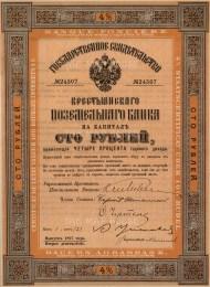 """Russian Bond. Banque Fonciere. 1897. A mixed-method engraving. 1897. A mixed-method engraving. 9"""" x 13"""". £POA."""