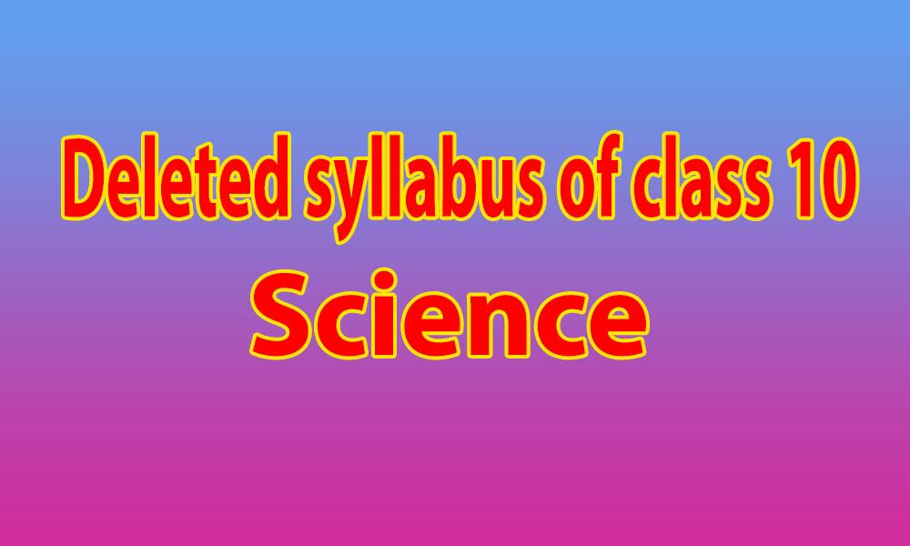 science class 10 deleted syllabus