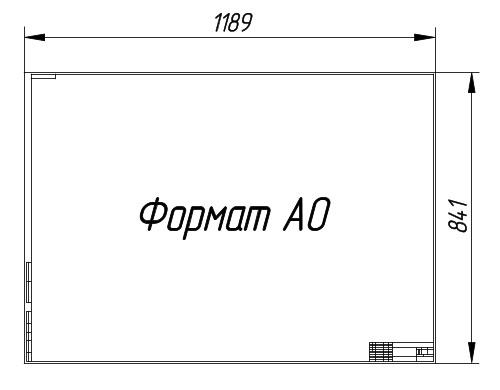 Печать чертежей формата А0 А1 А2 А3 в Москве Printside