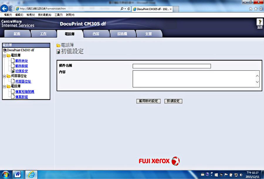 影印機掃描到email郵件教學 複合機設定掃描到郵件email教學 影印機全錄掃描emai郵件設定email教學 複合機全錄掃描email郵件設定說明 影印機掃描到郵件設定方式教學 富士全錄複合機掃描到郵件及設定 fujixerox複合機掃描到email設定方式
