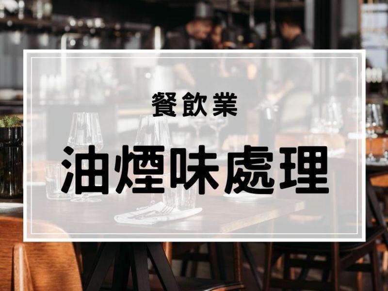 餐廳安裝油煙處理-除油煙機安裝後怎麼還是有油煙味? (1)