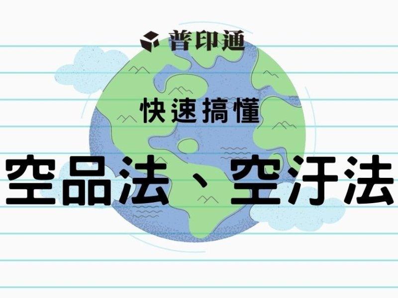 快速了解台灣空氣品質法規:空汙法、空品法