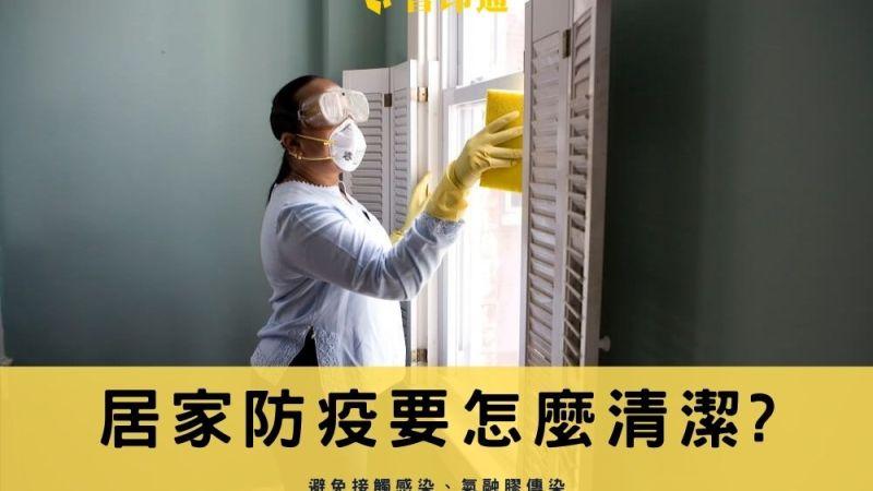 疫情再起,居家全面防疫殺菌-避免接觸感染、氣融膠傳染