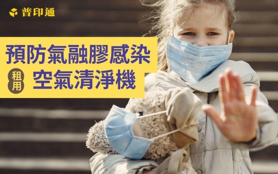 等待新冠疫苗的同時,面對空氣中要命的氣溶膠傳播。接種疫苗前,後疫情時代除了戴口罩,我們可以做這些防疫部署