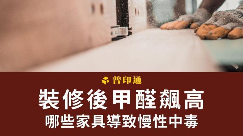 裝修後甲醛飆高,新家具與油漆導致慢性中毒
