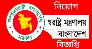 ministry of home affairs job circular 2020