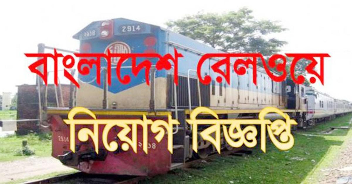 বাংলাদেশ রেলওয়ে নিয়োগ বিজ্ঞপ্তি