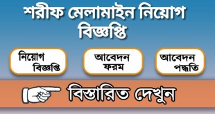 Sharif Melamine Industries Job Circular 2020