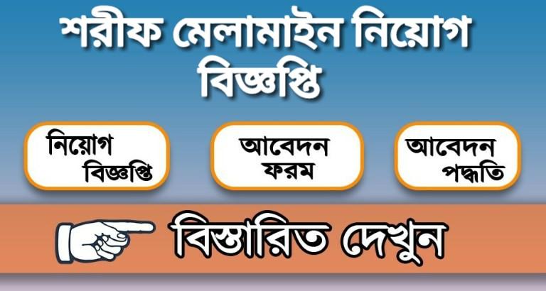 Sharif Melamine Industries Job Circular 2020
