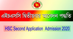 HSC Second Application Admission 2020