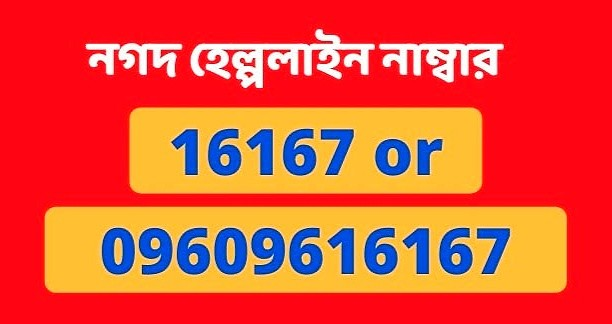 নগদ একাউন্ট হেল্পলাইন নাম্বার Nagad Helpline