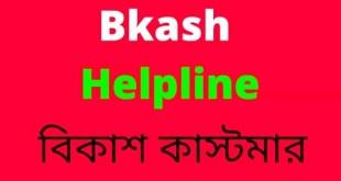 বিকাশ হেল্পলাইন নাম্বার bkash helpline number
