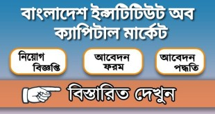 Bangladesh Small Cottage Industries Corporation Job Circular 2020