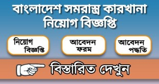 Bangladesh Ordnance Factories Job Circular 2020