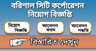 Barisal City Corporation Job Circular 2020