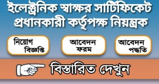 Office of the Controller of Certifying Authorities Job circular 2020