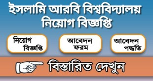 Islamic Arabic University Job Circular 2020