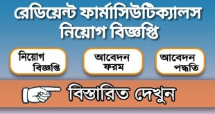 Radiant Pharmaceuticals Job Circular 2020