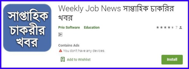 https://play.google.com/store/apps/details?id=com.priosoftware.weeklyjobnews