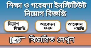 Institute of Education and Research Job Circular 2020
