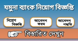 Jamuna Bank Job Circular 2020
