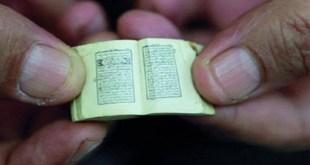 বিশ্বের সবচেয়ে ছোট কোরআন প্রদর্শনী