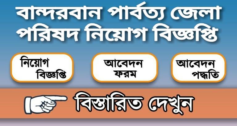 বান্দরবান পার্বত্য জেলা পরিষদ নিয়োগ বিজ্ঞপ্তি