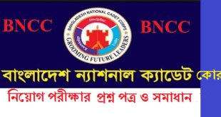 BNCC Exam Question Solution 2021