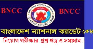 BNCC Exam Question Solution 2021