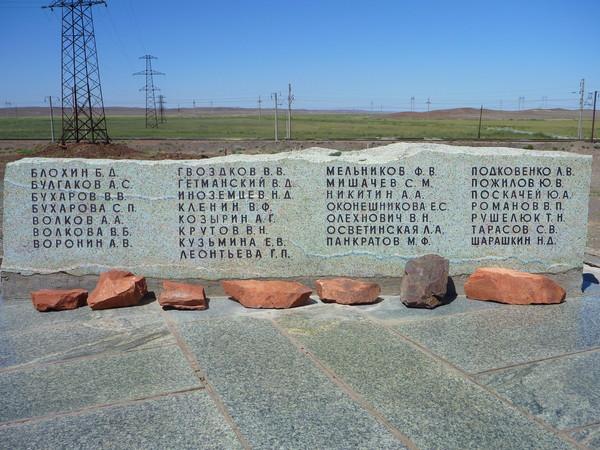 Список погибших инженеров