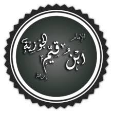 ibn Qayyim stamp