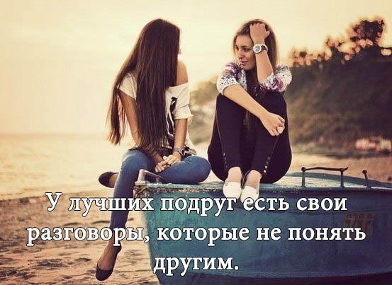 Красивые картинки про лучших подруг - смотреть бесплатно ...