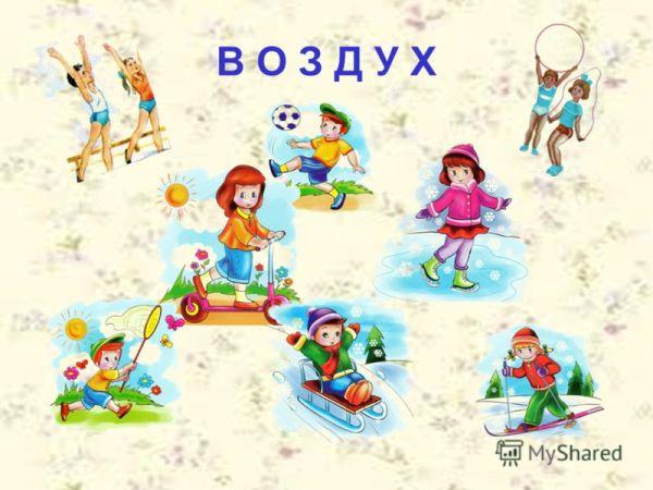 """Красивые картинки - """"Здоровый образ жизни"""" для детского сада"""