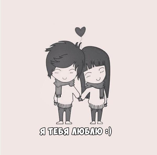 «Я тебя люблю» — картинки парню, прикольные, красивые ...