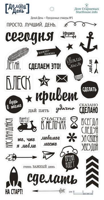 Картинки для личного дневника - черно-белые, простые, красивые